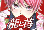 柳本光晴「龍と苺」1巻