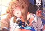サークルPale Scarlet「眠り姫」
