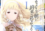 佐藤ミトの漫画「さよならの朝に約束の花をかざろう」1巻