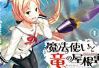 烏丸渡「魔法使いと竜の屋根裏」1巻 7月27日発売