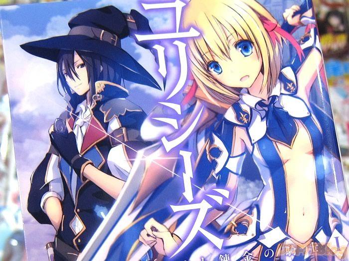 ユリシーズ ジャンヌ・ダルクと錬金の騎士の画像 p1_16