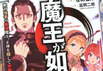 著者:なめこ印&イラスト:富岡二郎(RED FLAGSHIP)「魔王が如く 絶対強者の極道魔王、正体を隠して学園を極める」