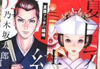 乃木坂太郎「夏目アラタの結婚」2巻