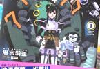 麻宮騎亜「太陽系SF冒険大全 スペオペ!」1巻
