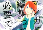 青木U平「マンガに、編集って必要ですか?」2巻