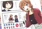 島崎無印「乙女男子に恋する乙女」1巻