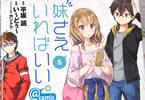 原作:平坂読 作画:い〜どぅ〜 キャラクター原案:カントク「妹さえいればいい。@comic」5巻