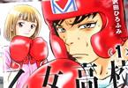 沢田ひろふみ「乙女高校ボクシング部」1巻