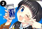 原作:宮場弥二郎&漫画:さきしまえのきのアイドルxお酒漫画「アイドランク」2巻