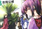 吉岡公威「てんぷる」3巻