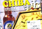サークルかるこーるぞく 酒のつまみ同人誌「CHIBAで呑む」