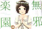 雨蘭 「無邪気の楽園」13巻
