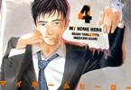 原作:山川直輝・漫画:朝基まさし「マイホームヒーロー」4巻