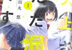 吉田丸悠「大上さん、だだ漏れです。」1巻