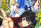 原作:藤崎&漫画:くじら「レベル99冒険者によるはじめての領地経営」1巻