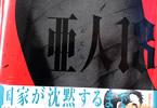 桜井画門の漫画「亜人」13巻
