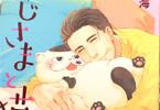 桜井海の漫画「おじさまと猫」2巻