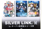 「SILVER LINK.展 in ボークス秋葉原ホビー天国」
