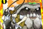 ひらりん 「カイと怪獣のタネ」1巻