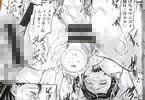 鬼窪浩久「若妻が堕ちる夜」