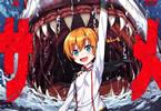 くぼけん「異世界喰滅のサメ」