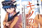 電撃大王コミカライズ版「キノの旅」1巻
