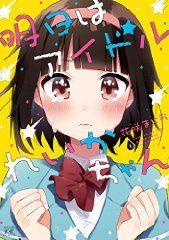 明日はアイドルれいかちゃん (1) (まんがタイムKRコミックス)