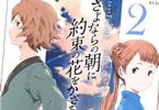 岡田麿里「さよならの朝に約束の花をかざろう」2巻