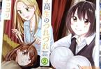 三本コヨリ 「女子高生のつれづれ」2巻