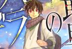 漫画:奥橋睦 原作:柳野かなた キャラクター原案:輪くすさが「最果てのパラディン」1巻