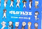 「けものフレンズBD付きガイドブック」4巻