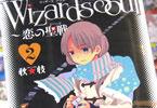 Wizard's Soul 〜恋の聖戦(ジハード)