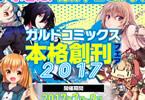 ガルドコミックス本格創刊フェア2017