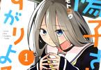 スズモトコウの漫画「陽子さん、すがりよる。」1巻