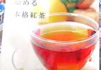 サークルハヤシングエルス「0から始める本格紅茶・彩」