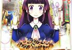 サイトウミチ 「姫野さん、くいだおれる。」1巻