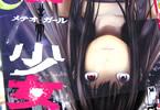 石山り〜ち「隕石少女」1巻