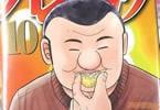 原作:萩原天晴&漫画:上原求・新井和也「1日外出録ハンチョウ」10巻