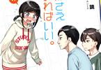 平坂読「妹さえいればいい。」11巻
