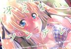 サークルMARUTA Productionの冴えカノ同人誌「冴えないツンデレお嬢様の誘い方」