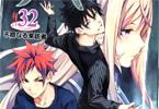 コミックス「食戟のソーマ」32巻
