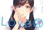 カズヲダイスケ「LoveR」1巻