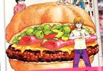 ハンバーガー漫画「本日のバーガー」11巻