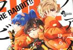 ひらかわあやの消防士マンガ「FIRE RABBIT!!」1巻