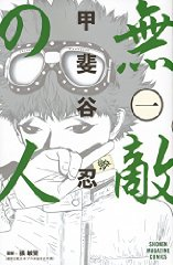 無敵の人(1) (講談社コミックス)