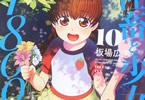 板場広志「社畜と少女の1800日」10巻