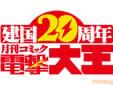 電撃大王20周年