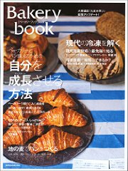 Bakery book [�١����꡼�֥å�] vol.9 (���Ľ�ŹMOOK)