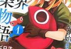 原作:結城絡繰&漫画:ピロ汰「ウイルス転生から始まる異世界感染物語」1巻