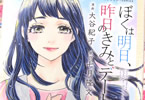 大谷紀子「ぼくは明日、昨日のきみとデートする」3巻
